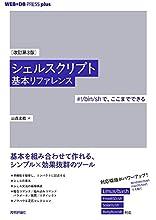 [改訂第3版]シェルスクリプト基本リファレンス ──#!/bin/shで、ここまでできる (WEB+DB PRESS plus)