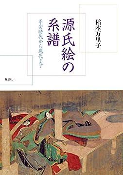 源氏絵の系譜──平安時代から現代まで