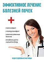 Эффективное лечение болезней почек (Книга здоровья)
