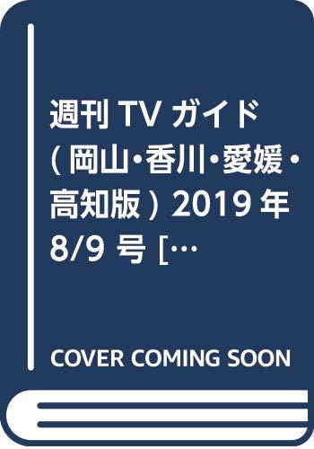 週刊TVガイド(岡山・香川・愛媛・高知版) 2019年 8/9 号 [雑誌]