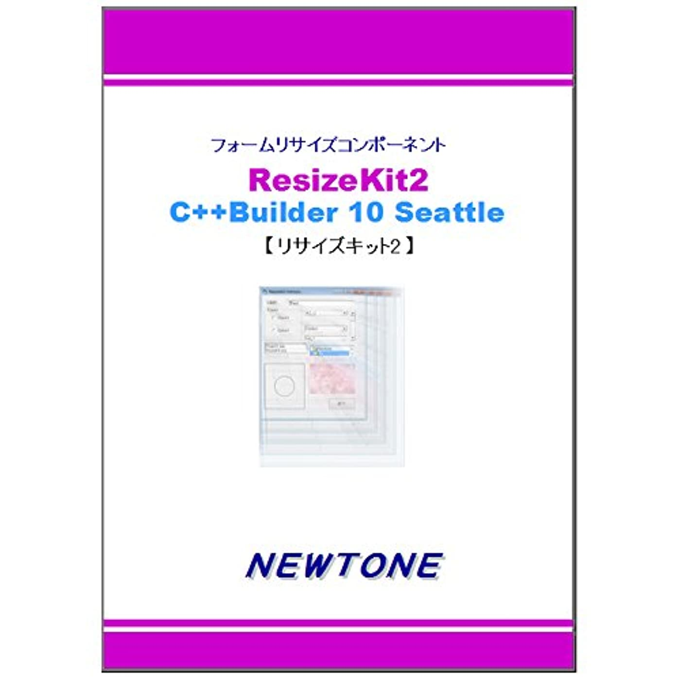 ペンダント安全成分ResizeKit2 C++Builder 10 Seattle