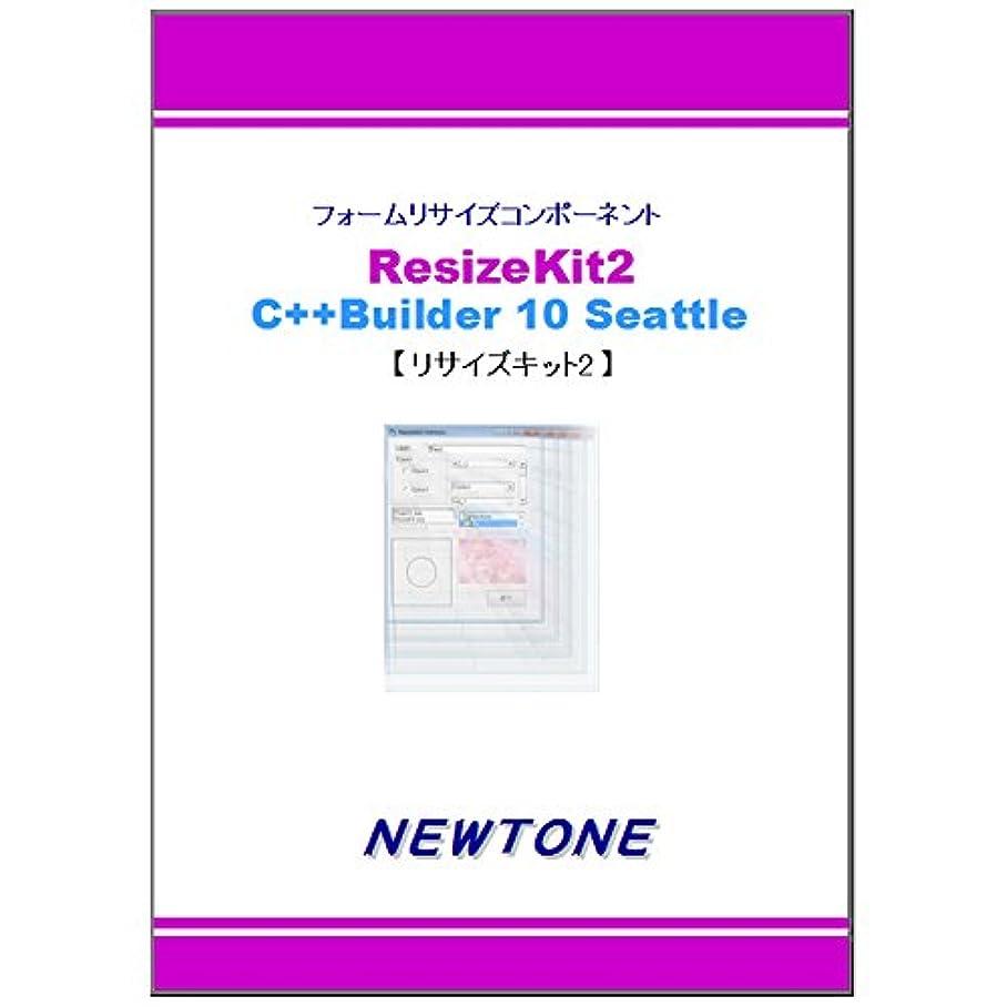あいにく表現ナンセンスResizeKit2 C++Builder 10 Seattle