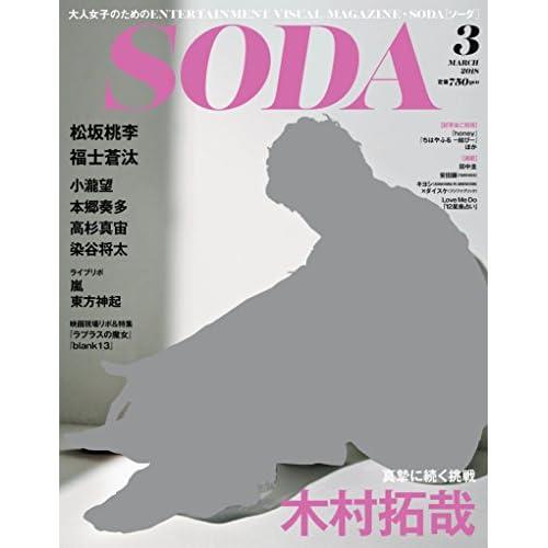 SODA 2018年3月号(表紙:木村拓哉)