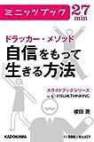 ドラッカー・メソッド 自信をもって生きる方法 スライドブックシリーズ01 (カドカワ・ミニッツブック)