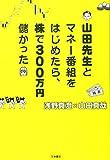 山田先生とマネー番組をはじめたら、株で300万円儲かった 画像
