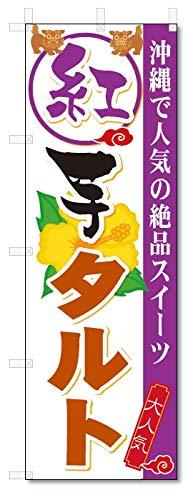 のぼり旗 紅芋タルト (W600×H1800)