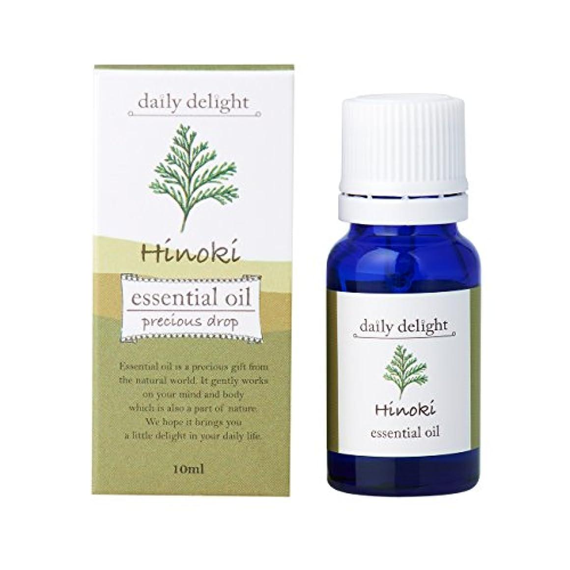 繁雑変更可能リマデイリーディライト エッセンシャルオイル ヒノキ 10ml(天然100% 精油 アロマ 樹木系 ほっとする木の香り)