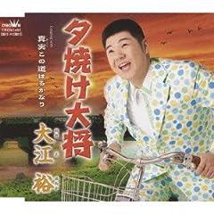 大江裕「夕焼け大将」のジャケット画像