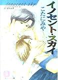 イノセント・スカイ (二見シャレード文庫)