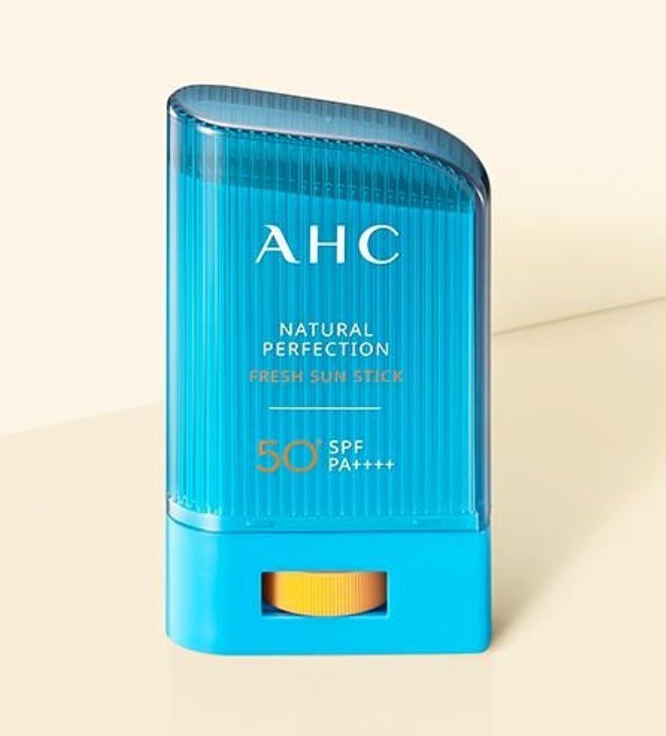 マスク放射性優しいAHC Natural perfection fresh sun stick (22g) [並行輸入品]