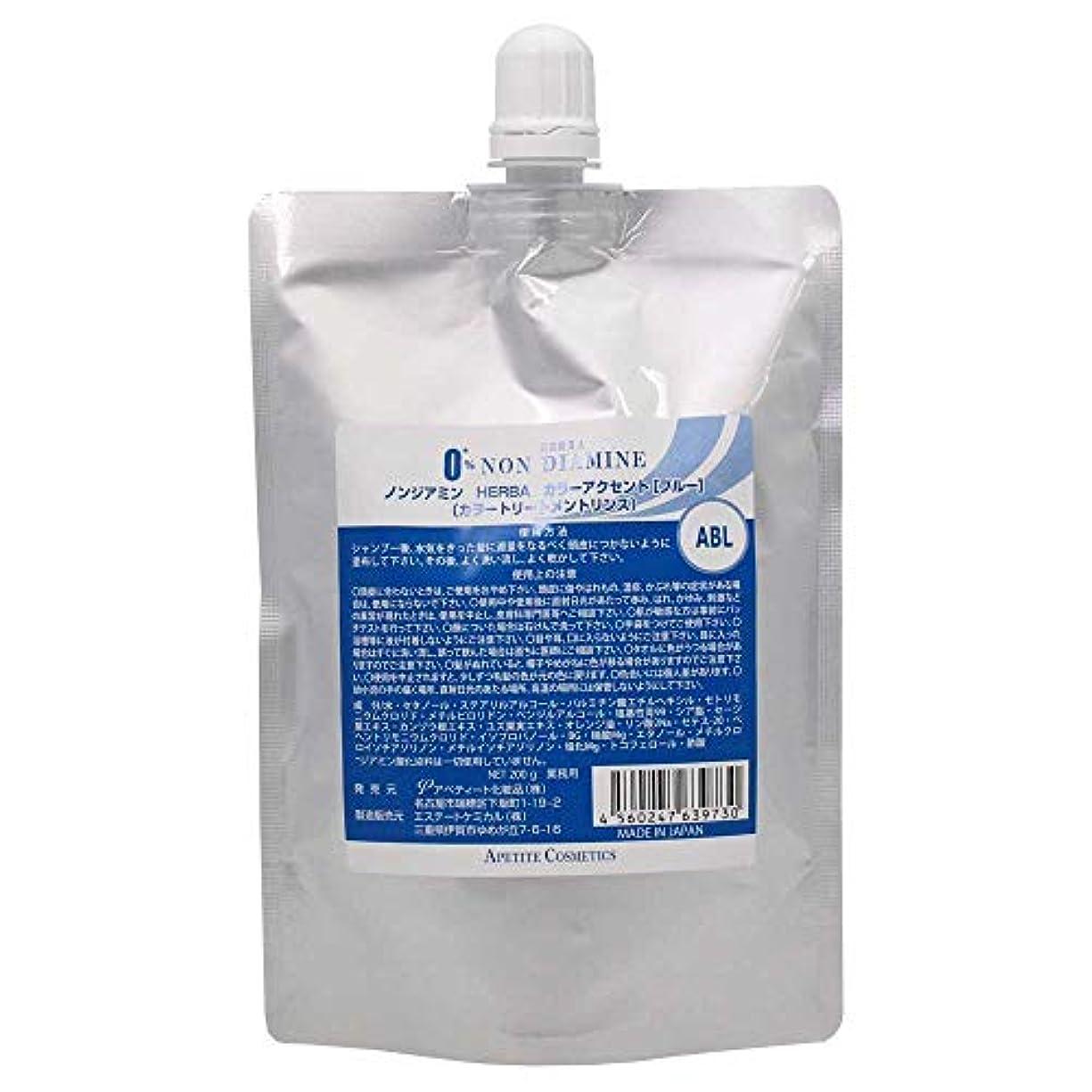 溶融乳製品粘着性アペティート カラーアクセントブルー ABL 200g