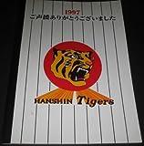 阪神タイガース 1997 住所録ノート