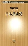 日本共産党(新潮新書)