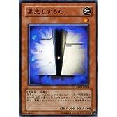 遊戯王 ANPR-JP024-NR 《黒光りするG》 N-Rare
