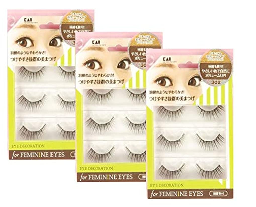 余計な大騒ぎ着替える【まとめ買い3個セット】アイデコレーション for feminine eyes 302 ナチュラルボリュームタイプ(ブラウンミックス)