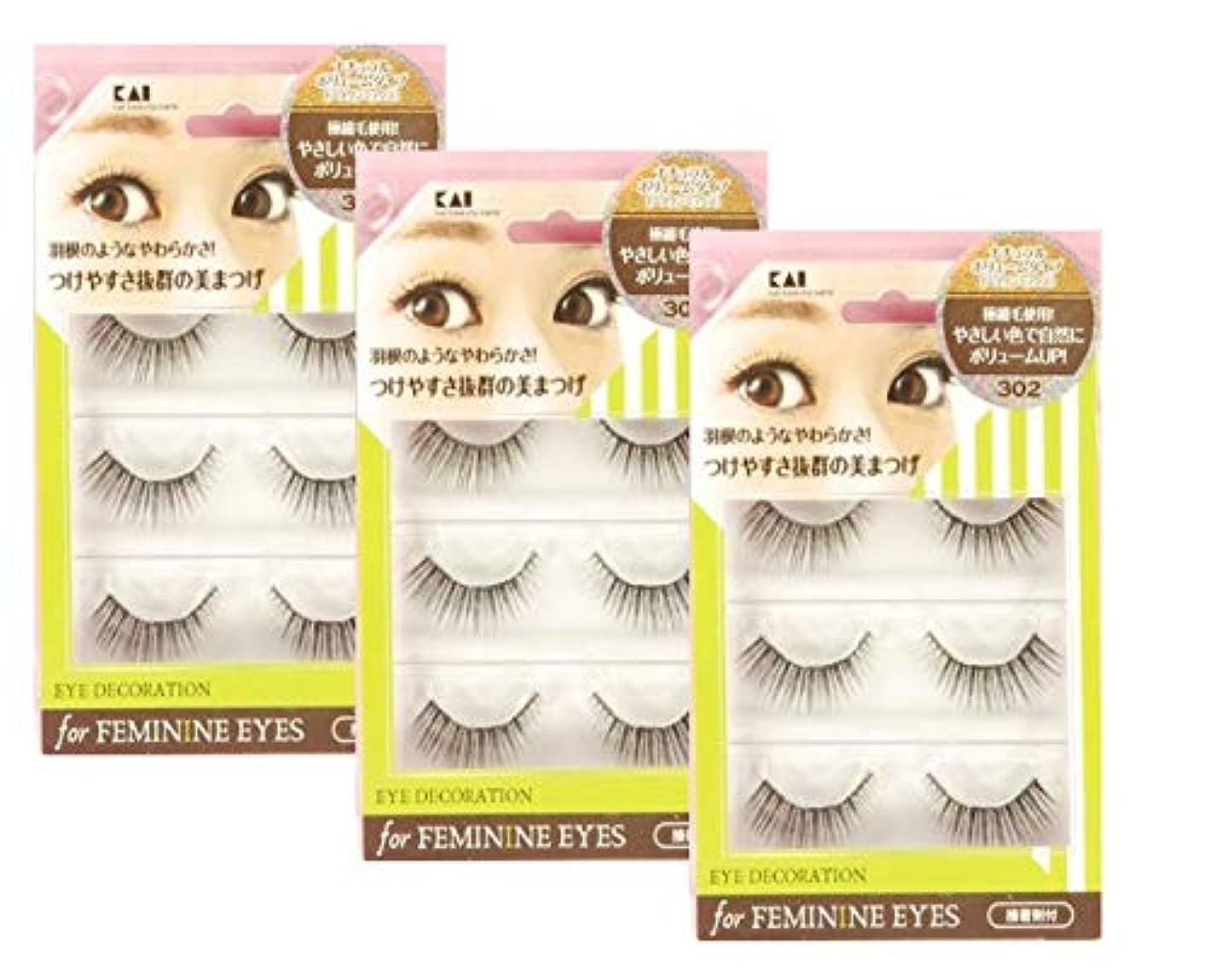 仮定どこか過敏な【まとめ買い3個セット】アイデコレーション for feminine eyes 302 ナチュラルボリュームタイプ(ブラウンミックス)