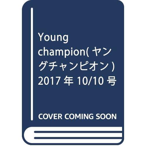 Young champion(ヤングチャンピオン) 2017年 10/10 号 [雑誌]