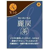 【漢方の氣生】麗戻茶 (れいれいちゃ) 20包入り