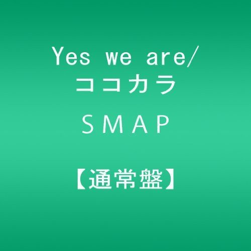 Yes we are/ココカラ