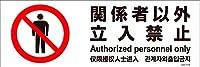 標識スクエア 「 関係者以外立入禁止 」 ヨコ ・中【 プレート 看板 】 280x94㎜ CTK4046 8枚組
