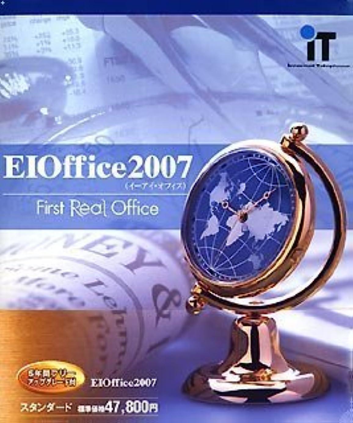 信仰経済的ツーリストEIOffice 2007 スタンダード 5年間フリーアップグレード付