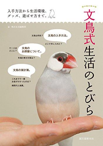 文鳥式生活のとびら: 入手方法から生活環境、グッズ、遊ばせ方まで。の詳細を見る