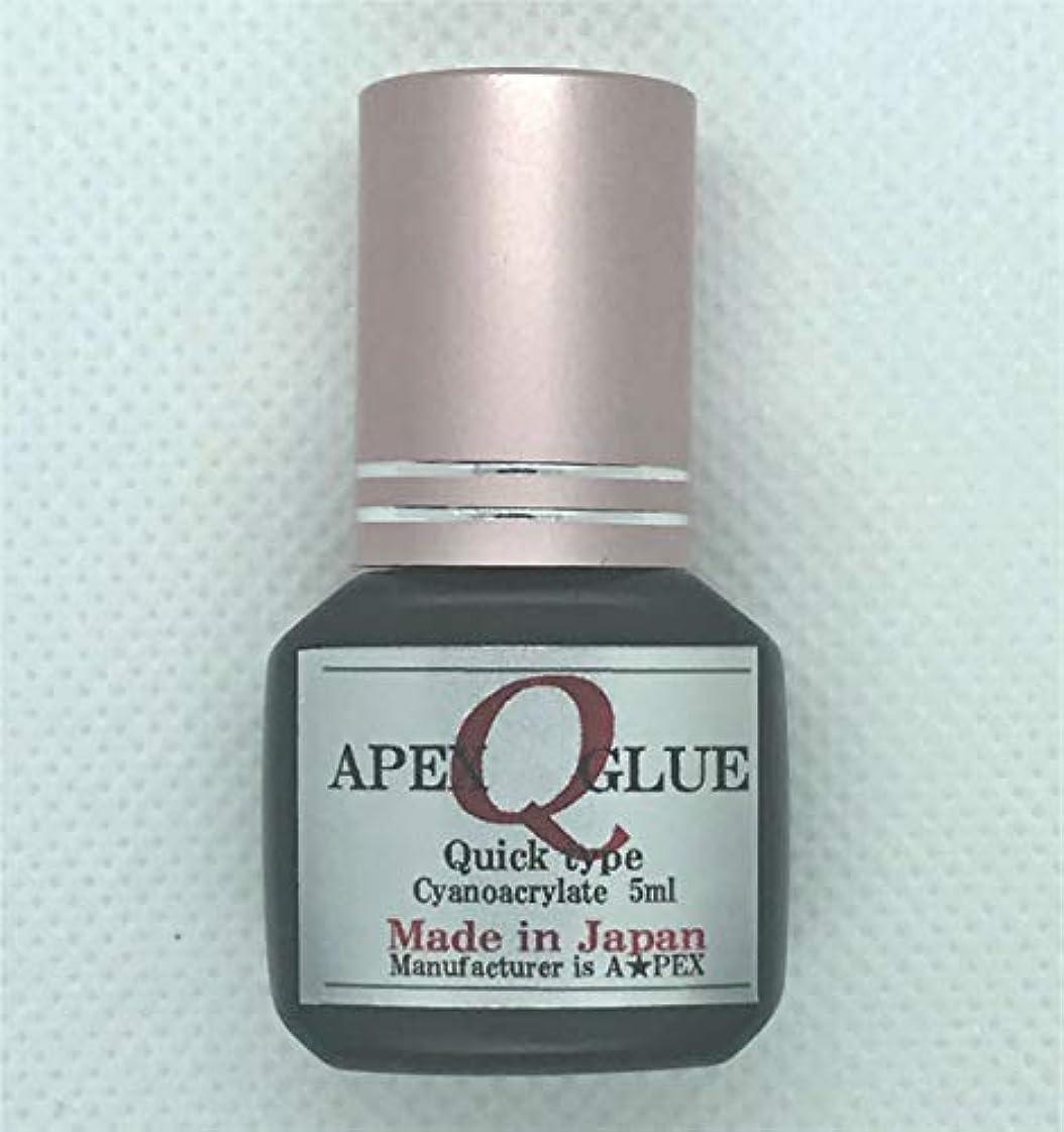 領事館縞模様の移住するまつ毛エクステ用グルー Qタイプ/日本製 超速乾 5ml