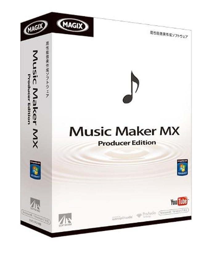 サスペンドくそー気をつけてAHS Music Maker MX Producer Edition