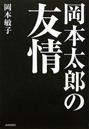 岡本太郎の友情の詳細を見る