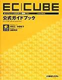 オープンソースECサイト構築ソフトEC-CUBE【Ver2対応】公式ガイドブック