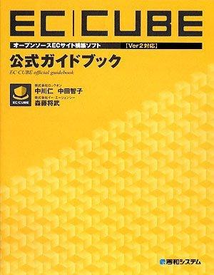 オープンソースECサイト構築ソフトEC-CUBE【Ver2対応】公式ガイドブックの詳細を見る