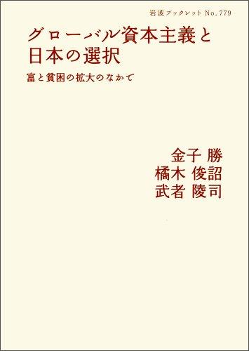 グローバル資本主義と日本の選択―富と貧困の拡大のなかで (岩波ブックレット NO. 779)の詳細を見る