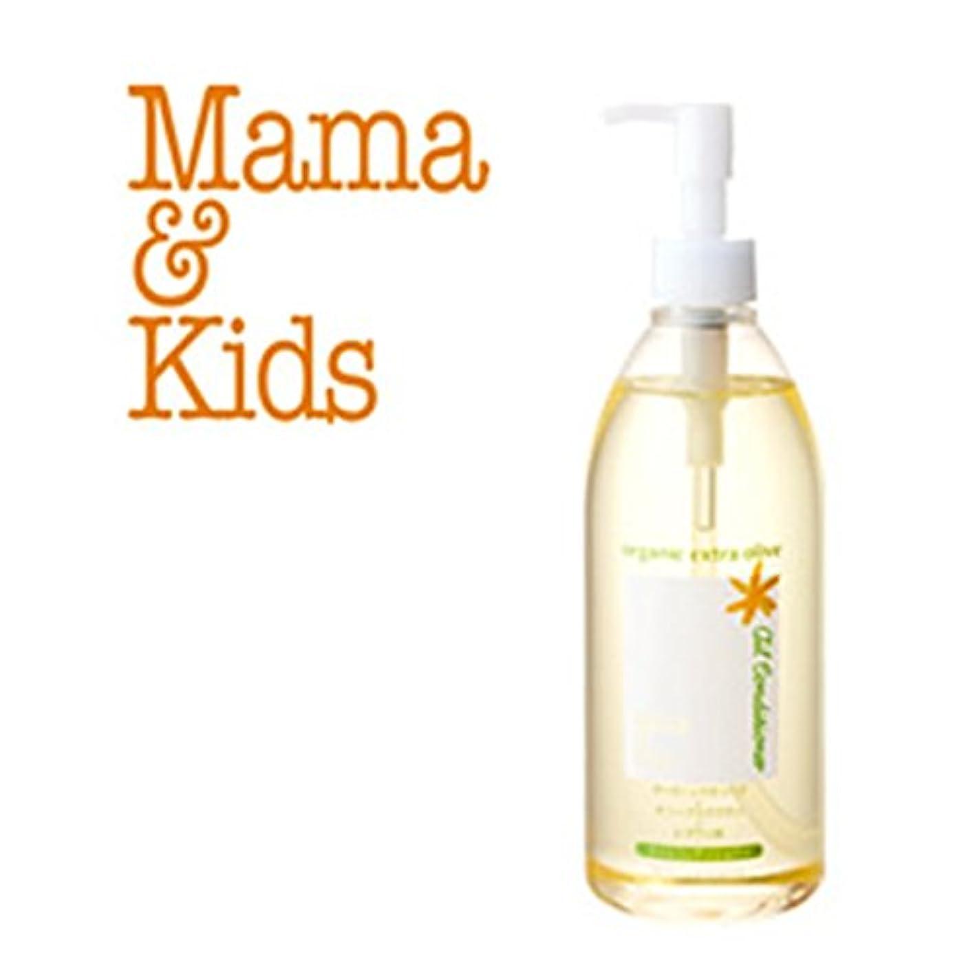 ポスト印象派避ける誰のママ&キッズ オイルコンディショナーEX 350ML/Mama&Kids Moist Oil Conditioner/高保湿橄榄油