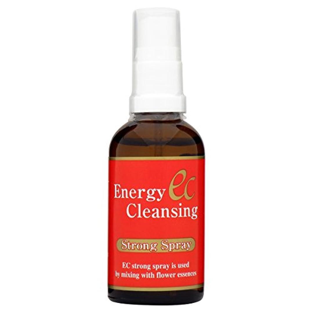 膨らませる影響力のある軽量ECストロングスプレー 50ml (エネルギークレンジング ストロングスプレー)