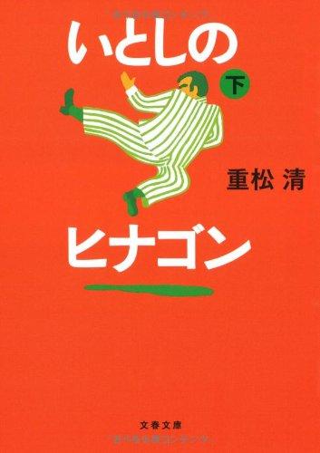 いとしのヒナゴン〈下〉 (文春文庫)の詳細を見る