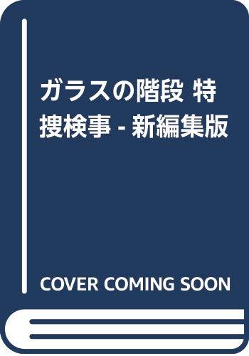 [画像:ガラスの階段 特捜検事-新編集版]