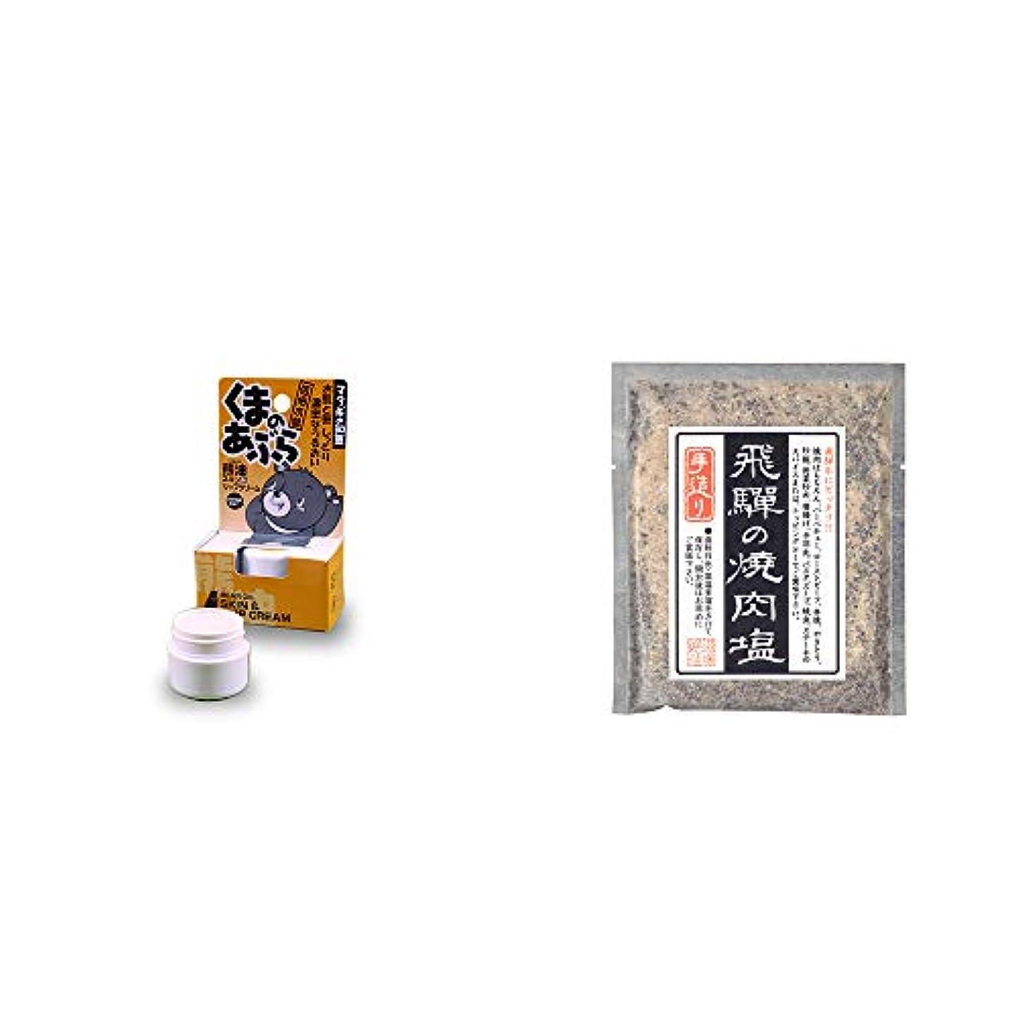 ペルメル安定しがみつく[2点セット] 信州木曽 くまのあぶら 熊油スキン&リップクリーム(9g)?手造り 飛騨の焼肉塩(80g)