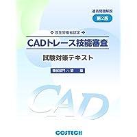 CADトレース技能審査 試験対策テキスト 機械部門 初級 第2版