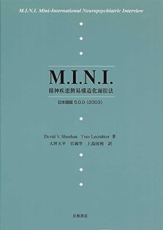M.I.N.I.―精神疾患簡易構造化面接法 日本語版5.0.0(2003)