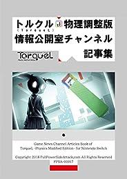 トルクル(TorqueL) 物理調整版 情報公開室チャンネル記事集 Kindle版