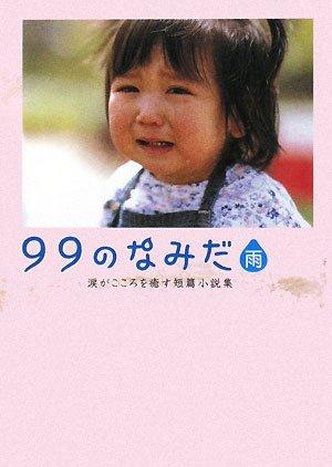99のなみだ 雨―涙がこころを癒す短篇小説集 (リンダブックス)の詳細を見る