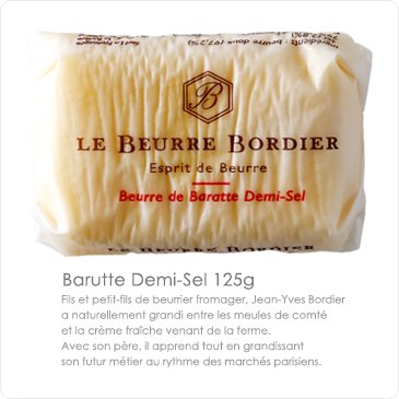 [空輸品]有塩バター フランス/ブルターニュ産:ボルディエ氏の手作りフレッシュ有塩バター   冷蔵空輸品   ジャンイヴボルディエ   【125g】