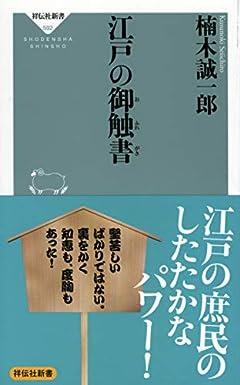 江戸の御触書 (祥伝社新書)