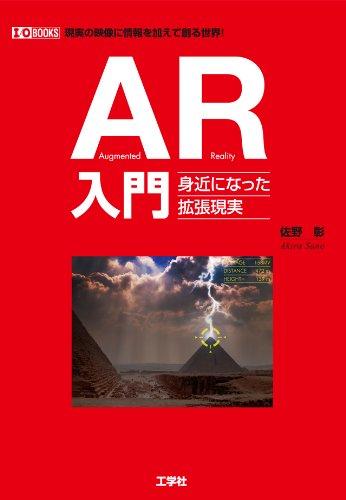 AR入門―身近になった拡張現実 (I・O BOOKS)の詳細を見る