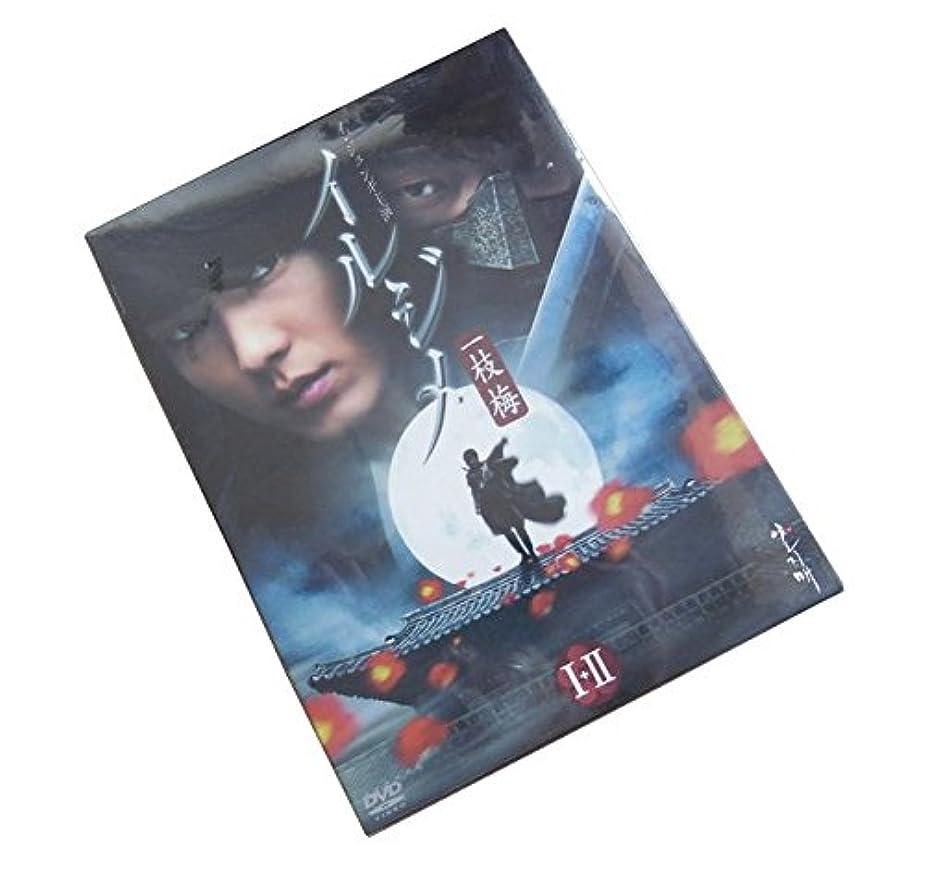 セイはさておき四分円ハリケーン美賊イルジメ伝 BOXI+III 2010