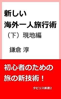 [鎌倉 淳]の新しい海外一人旅行術(下)現地編