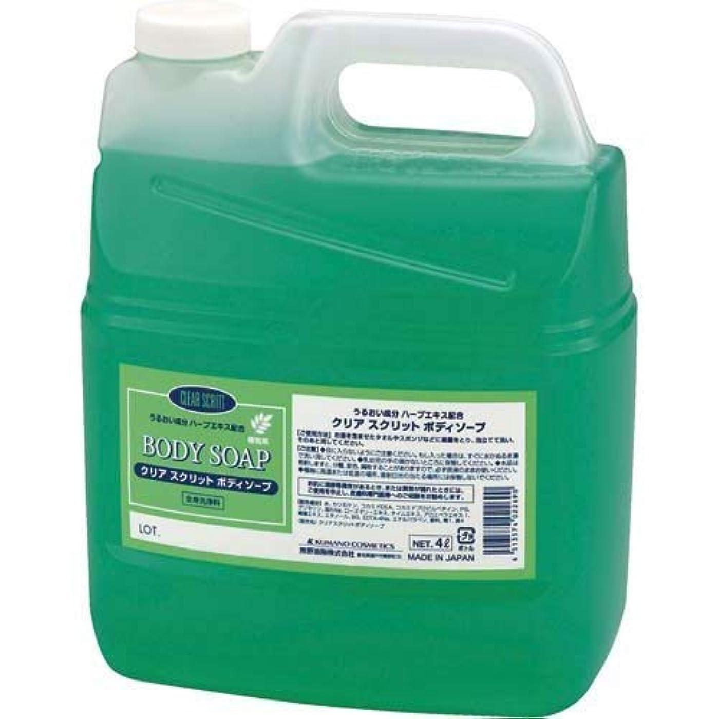 必要条件香り予防接種業務用 SCRITT(スクリット) ボディソープ 4L×4本 熊野油脂
