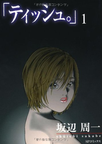 ティッシュ 1 (SPコミックス)の詳細を見る