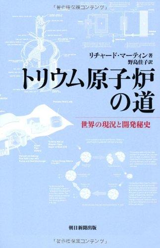 トリウム原子炉の道 世界の現況と開発秘史 (朝日選書)