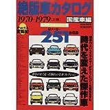 絶版車カタログ part2―国産車編 1970ー1979 上巻 (EICHI MOOK)